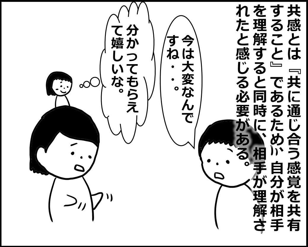 f:id:Megumi_Shida:20200924082121j:plain
