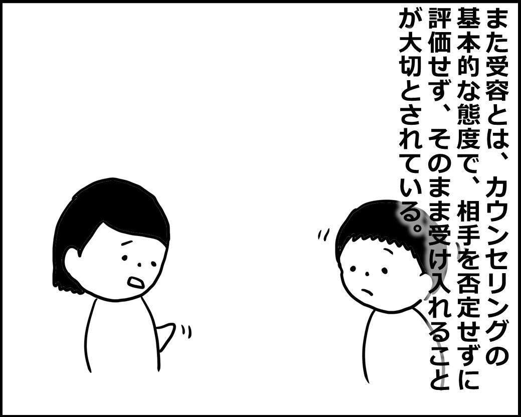 f:id:Megumi_Shida:20200924082128j:plain