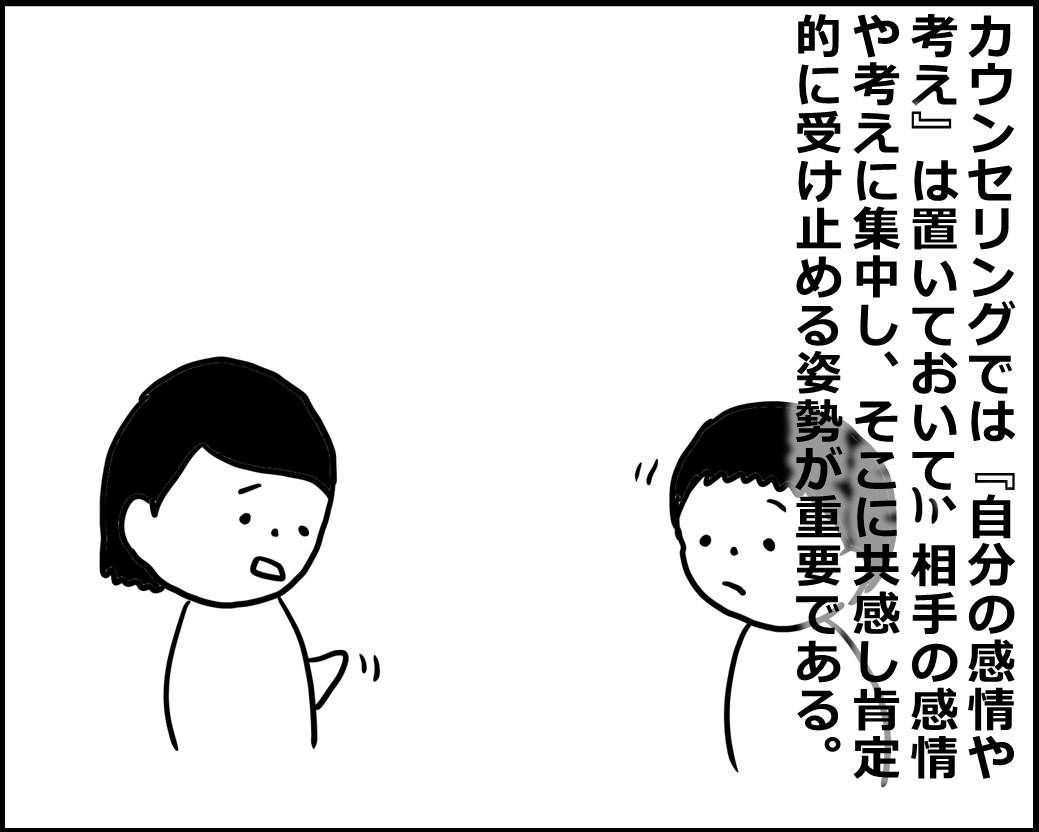 f:id:Megumi_Shida:20200924082145j:plain