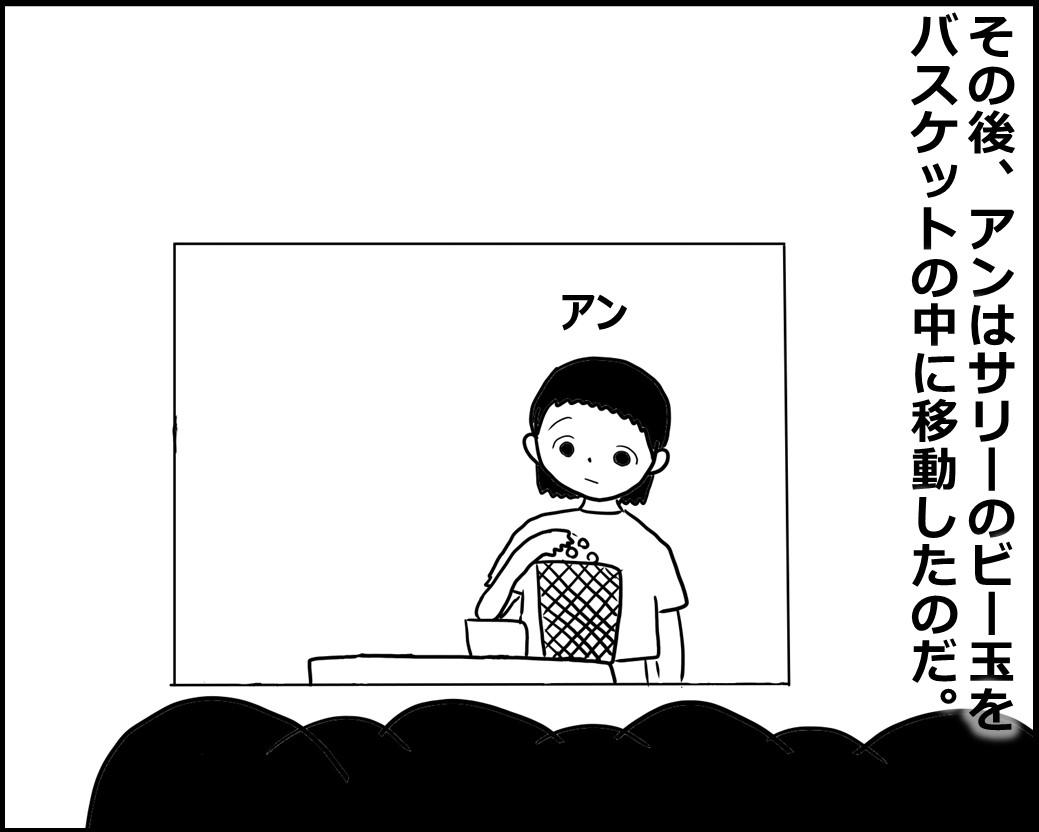 f:id:Megumi_Shida:20200928220025j:plain