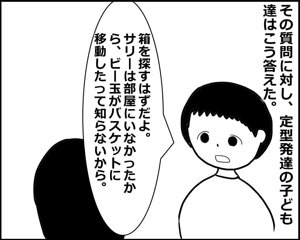 f:id:Megumi_Shida:20200928220044j:plain