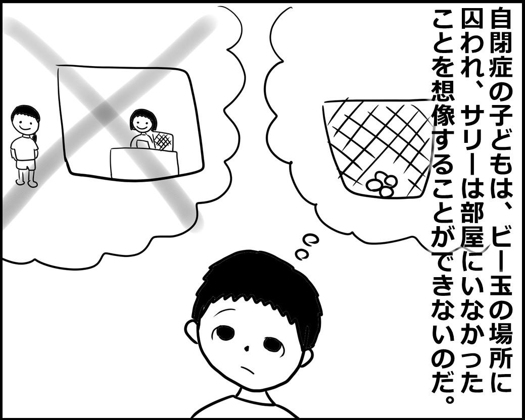 f:id:Megumi_Shida:20200928220059j:plain