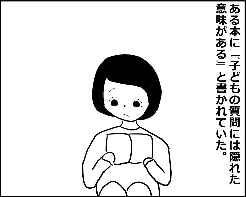 f:id:Megumi_Shida:20201003055658j:plain