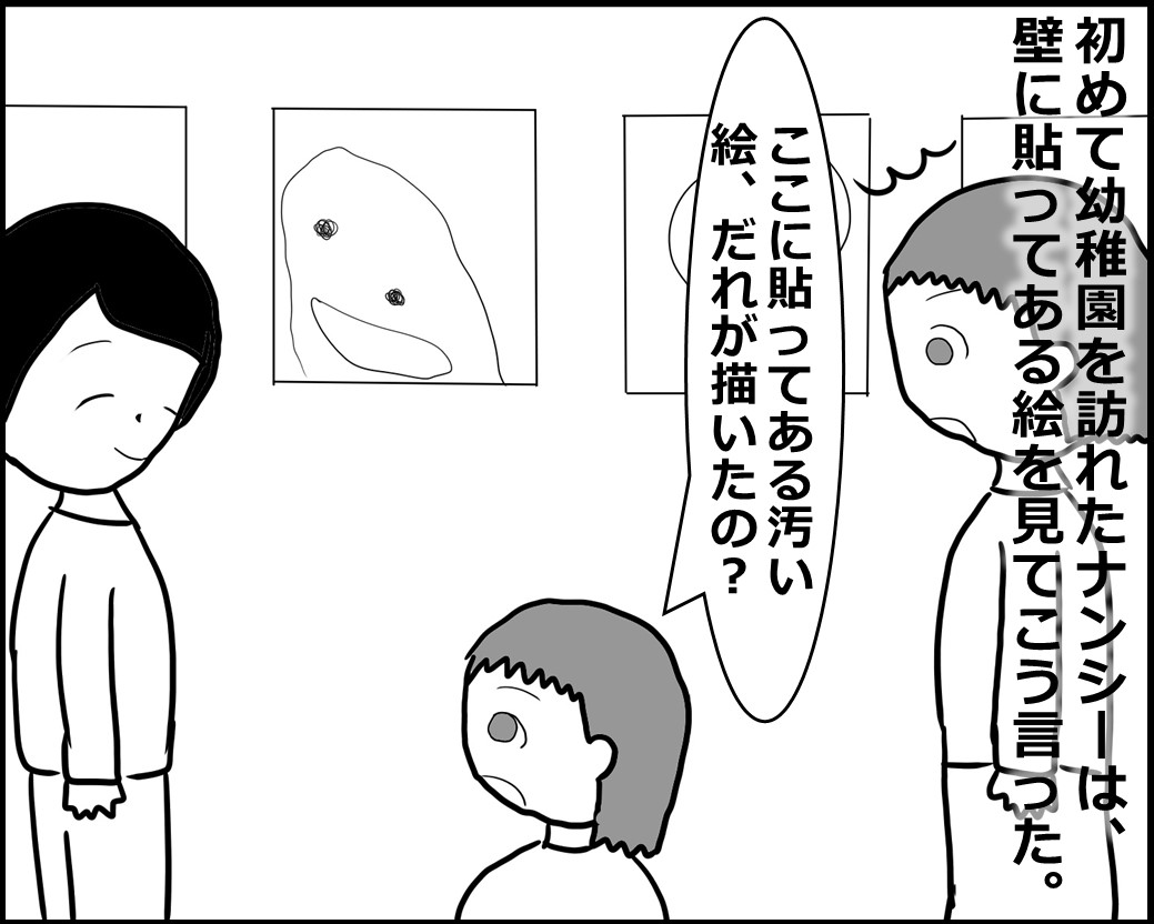 f:id:Megumi_Shida:20201003055702j:plain