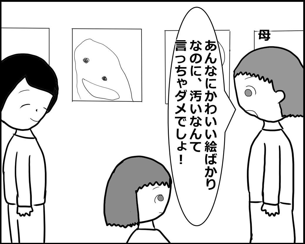 f:id:Megumi_Shida:20201003055709j:plain