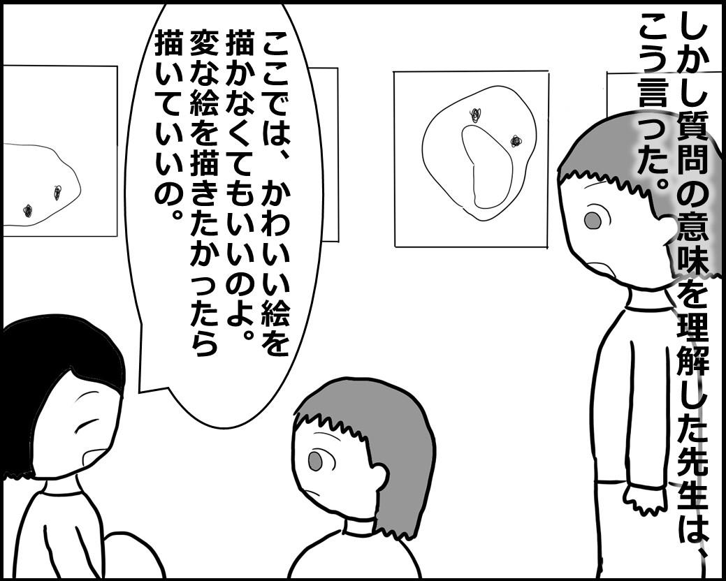 f:id:Megumi_Shida:20201003055712j:plain