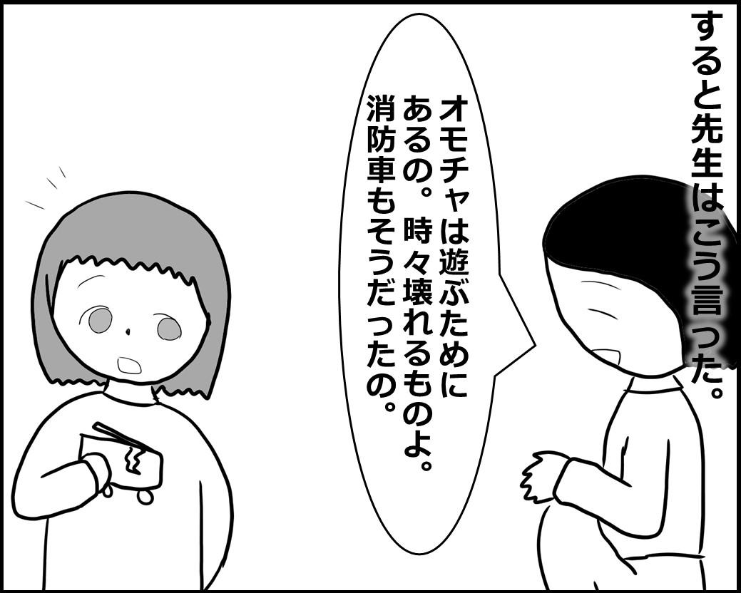 f:id:Megumi_Shida:20201003055728j:plain