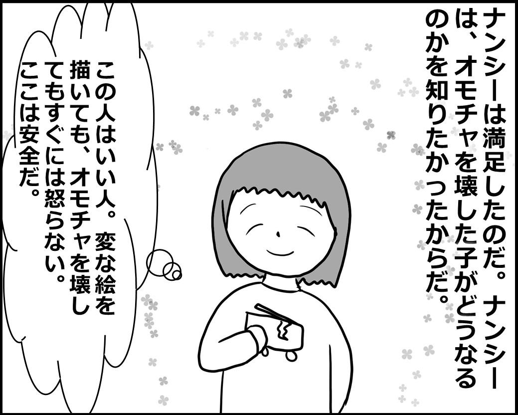 f:id:Megumi_Shida:20201003055733j:plain