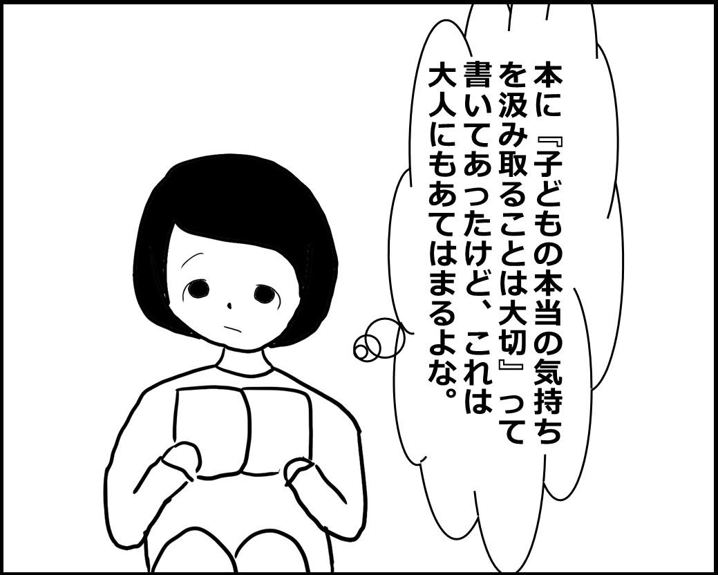 f:id:Megumi_Shida:20201003065329j:plain