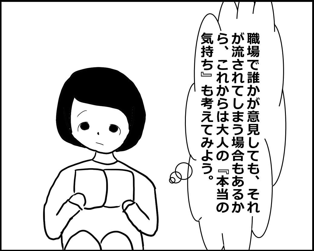 f:id:Megumi_Shida:20201003065334j:plain