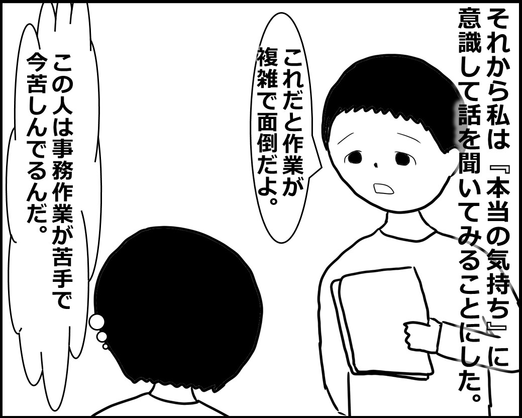 f:id:Megumi_Shida:20201003065338j:plain