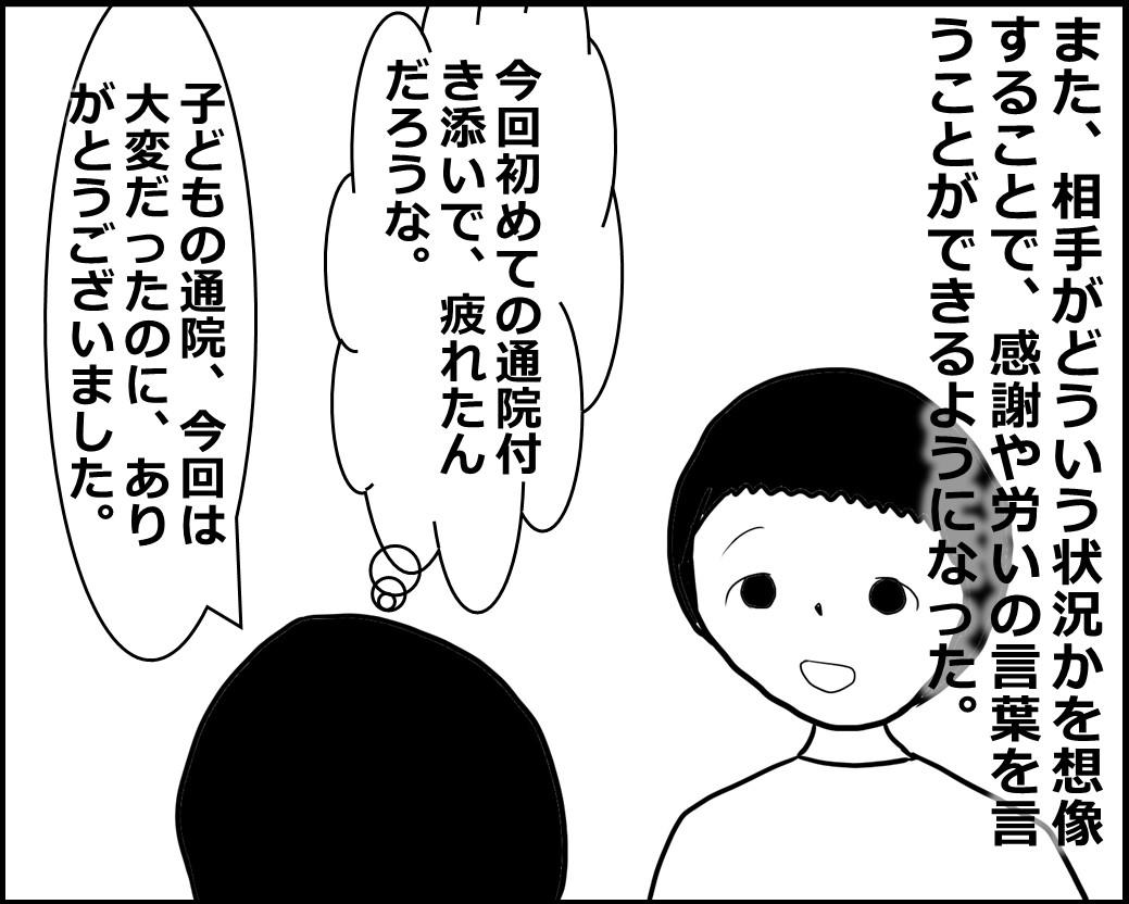 f:id:Megumi_Shida:20201003065349j:plain