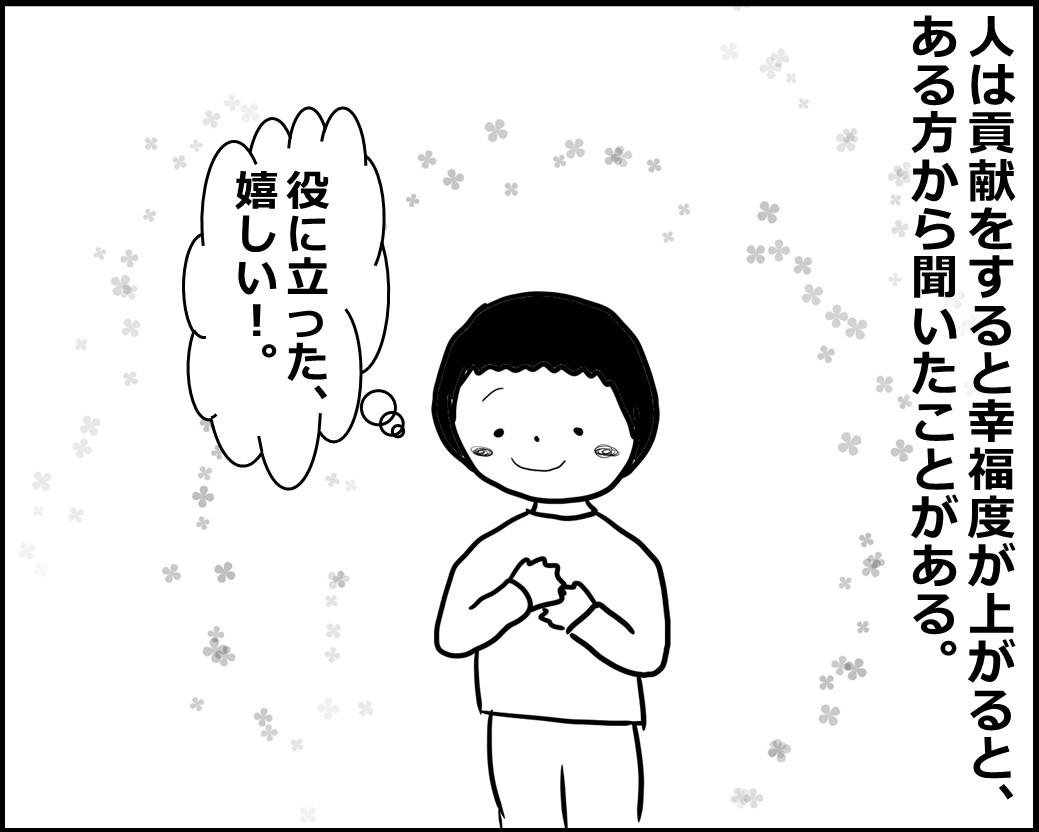 f:id:Megumi_Shida:20201003065355j:plain
