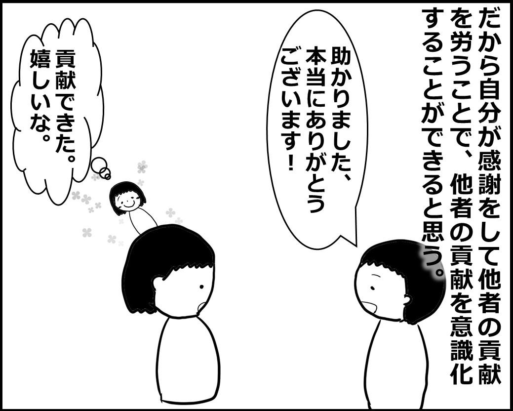 f:id:Megumi_Shida:20201003065400j:plain