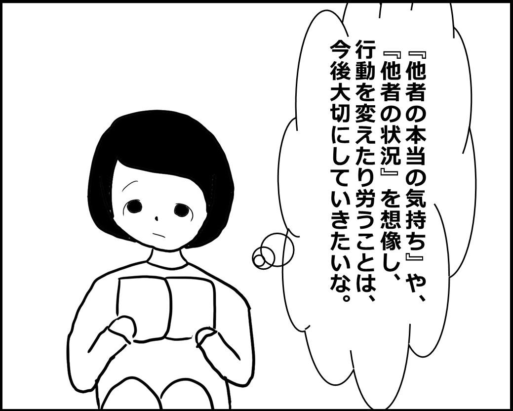 f:id:Megumi_Shida:20201003065712j:plain