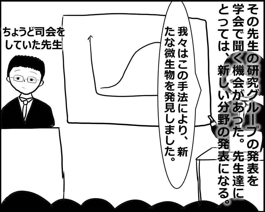 f:id:Megumi_Shida:20201003065828j:plain