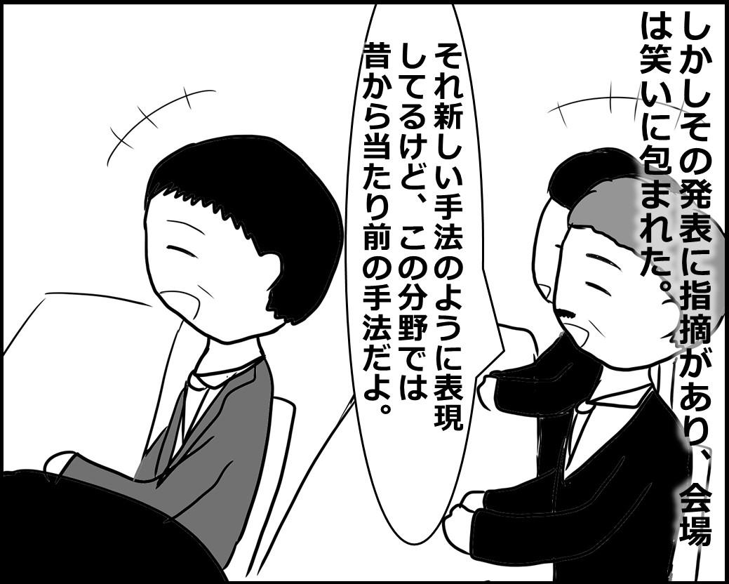 f:id:Megumi_Shida:20201003065834j:plain