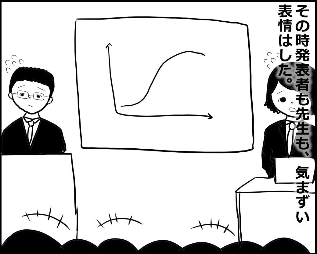 f:id:Megumi_Shida:20201003065839j:plain