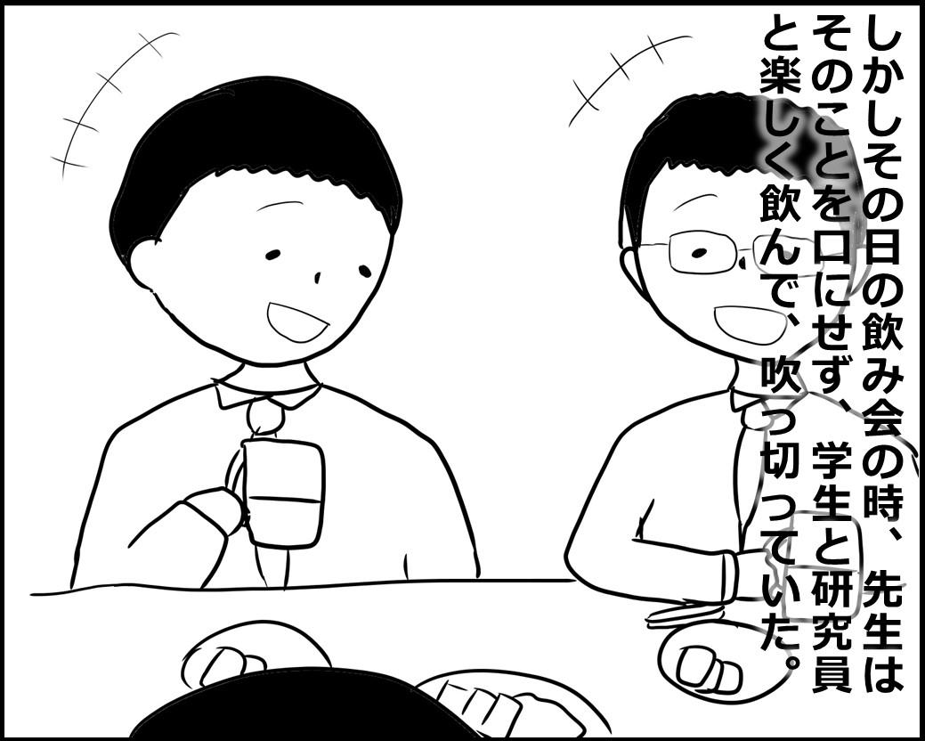 f:id:Megumi_Shida:20201003065845j:plain
