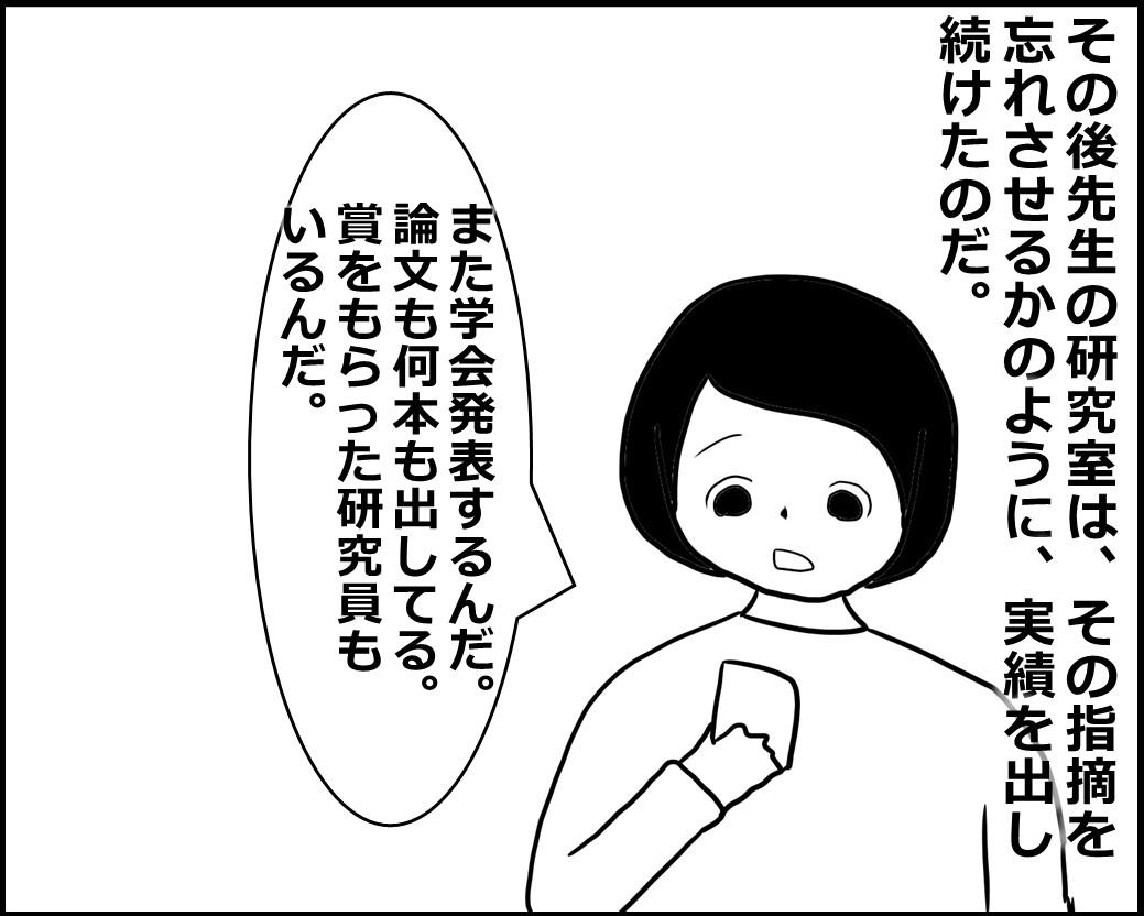 f:id:Megumi_Shida:20201003065851j:plain