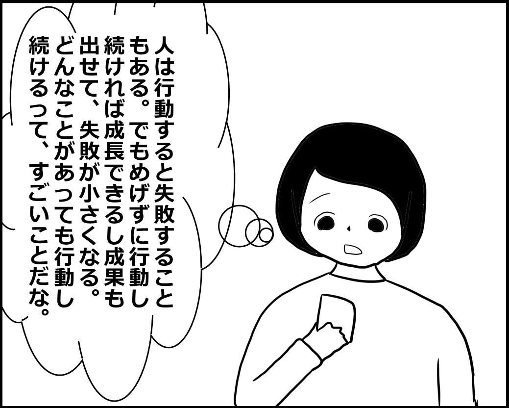 f:id:Megumi_Shida:20201003065856j:plain