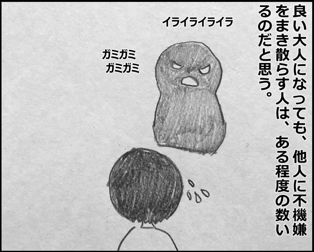 f:id:Megumi_Shida:20201006154039j:plain