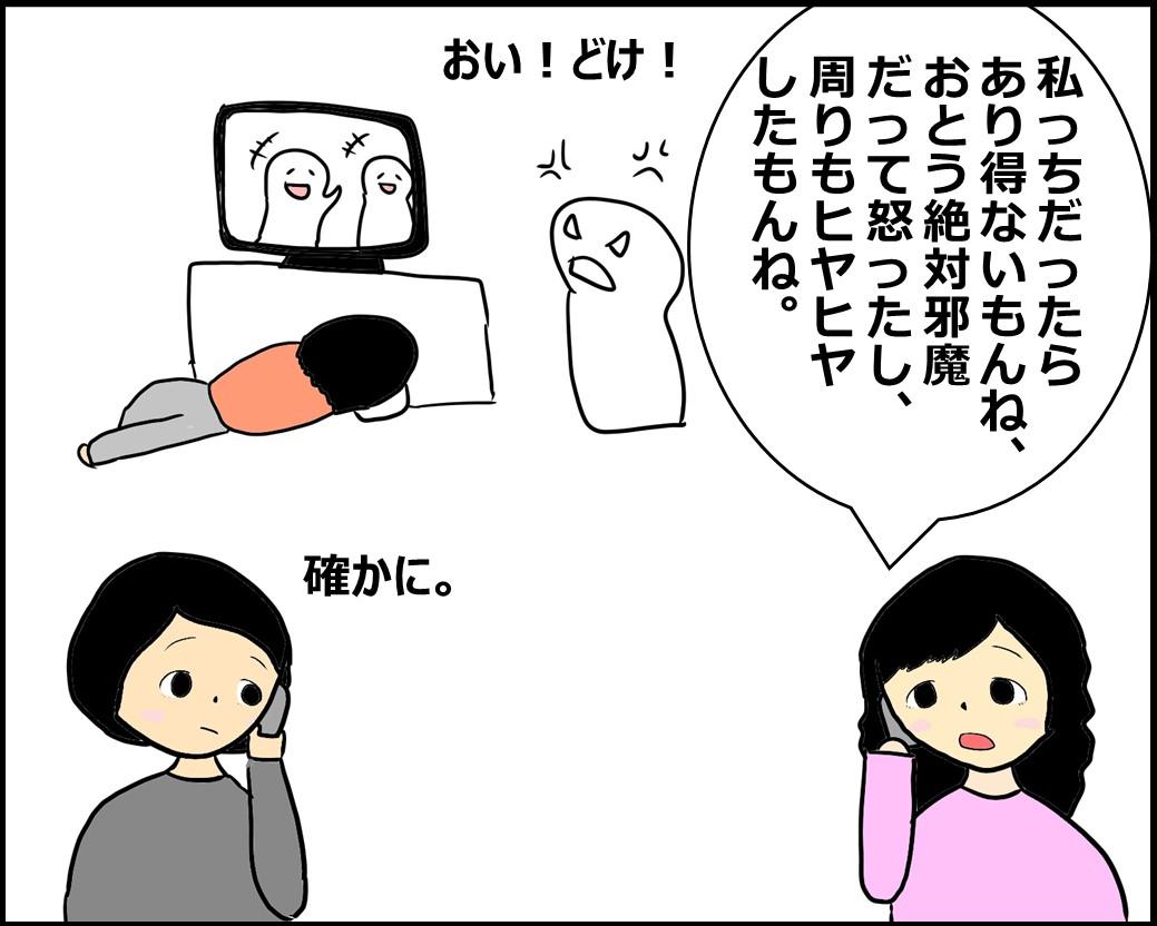f:id:Megumi_Shida:20201010104857j:plain