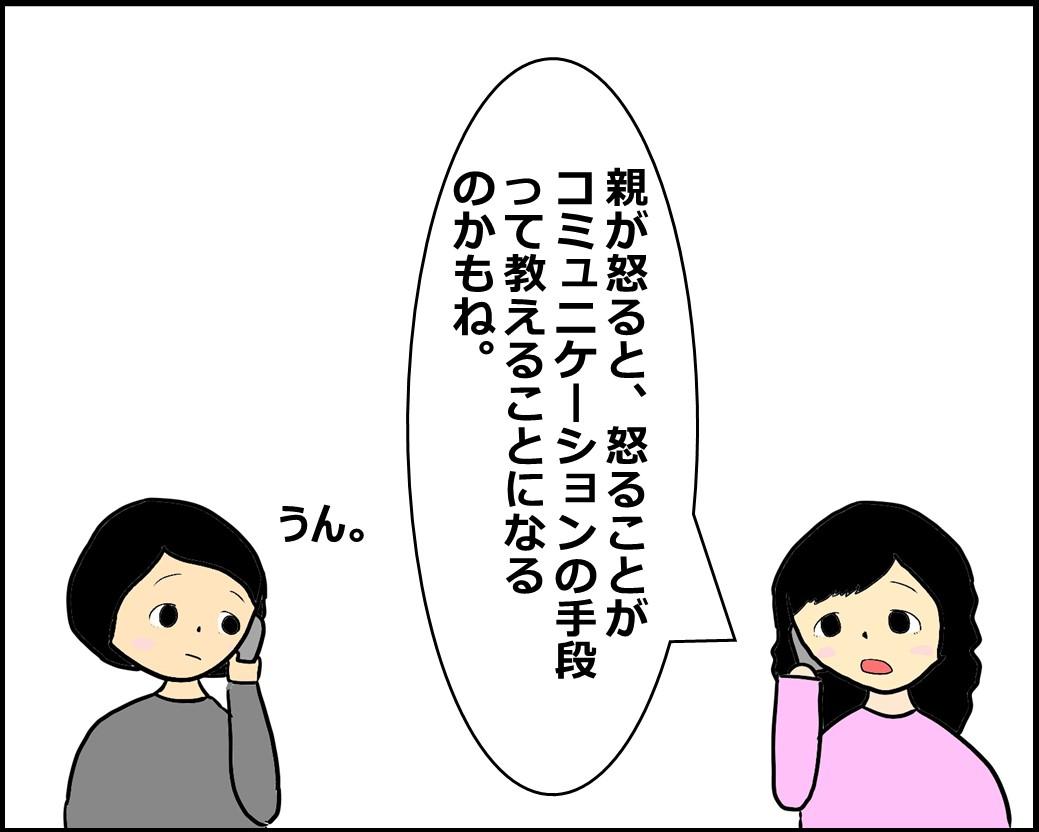 f:id:Megumi_Shida:20201010104910j:plain