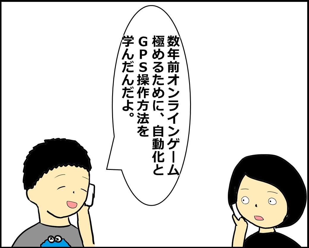 f:id:Megumi_Shida:20201013141429j:plain