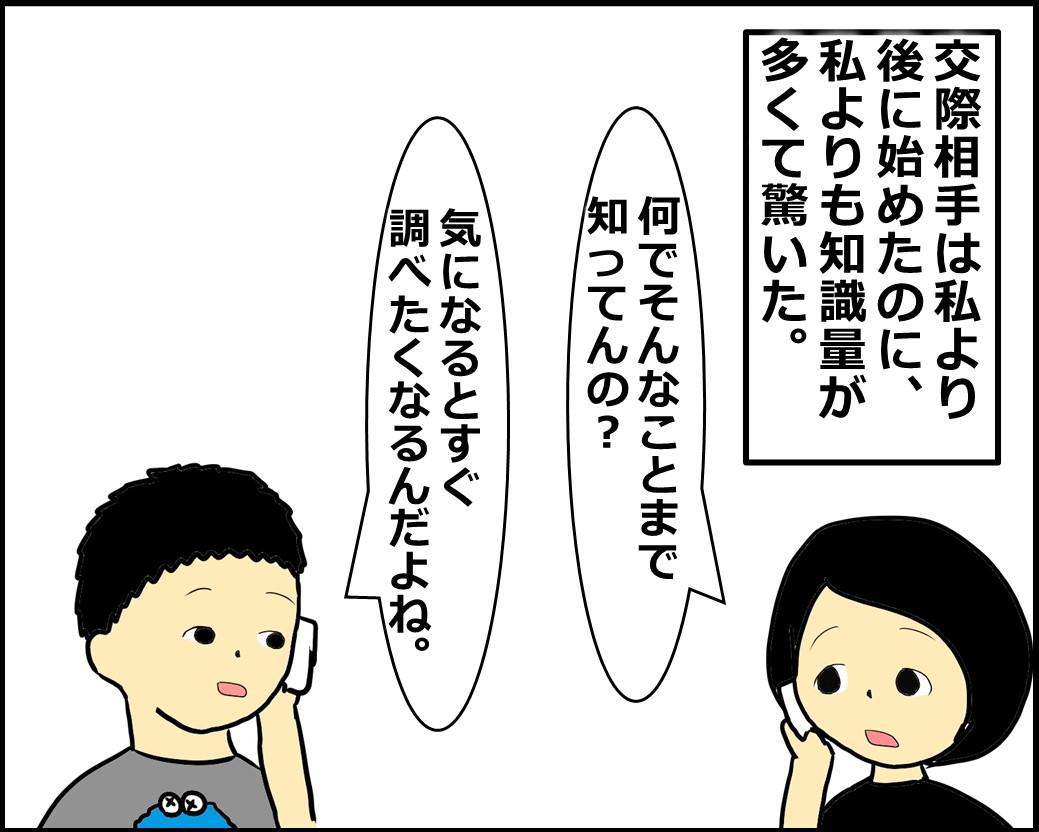 f:id:Megumi_Shida:20201013141449j:plain