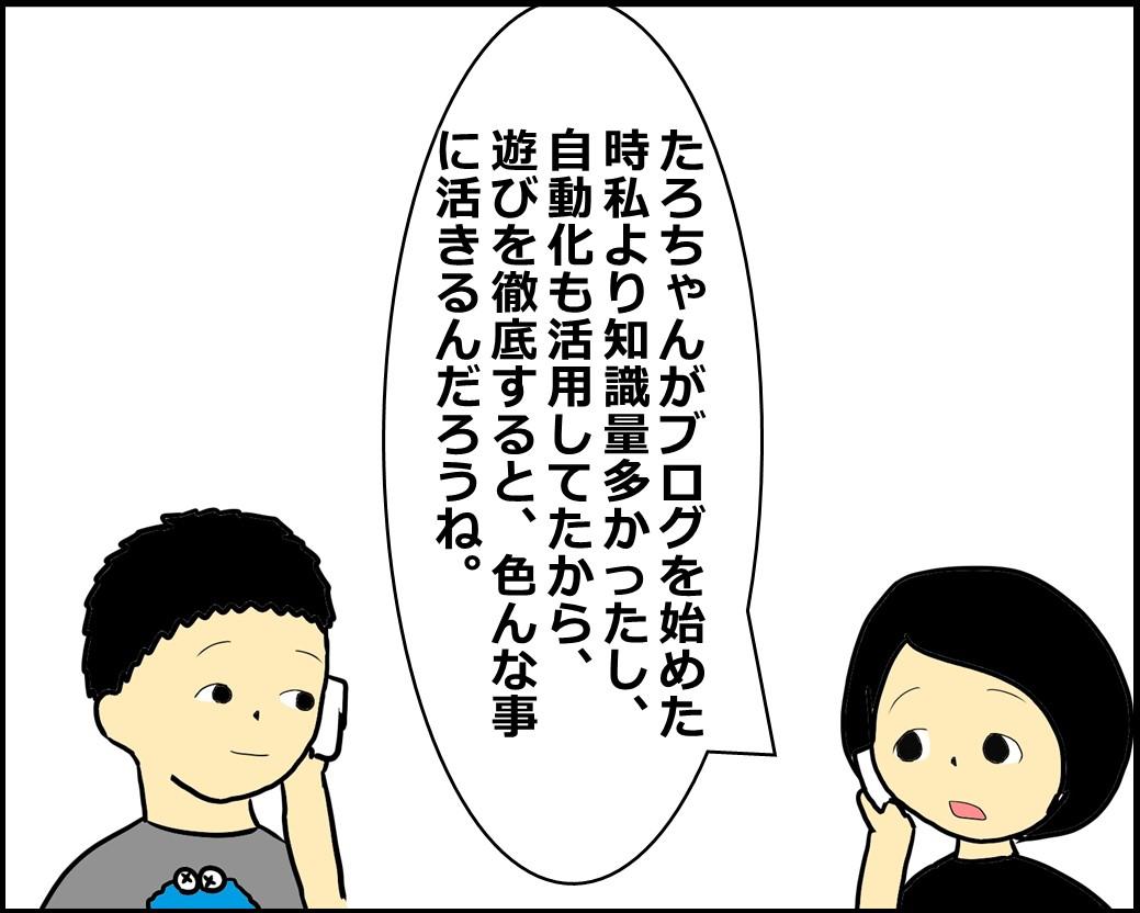 f:id:Megumi_Shida:20201013141454j:plain