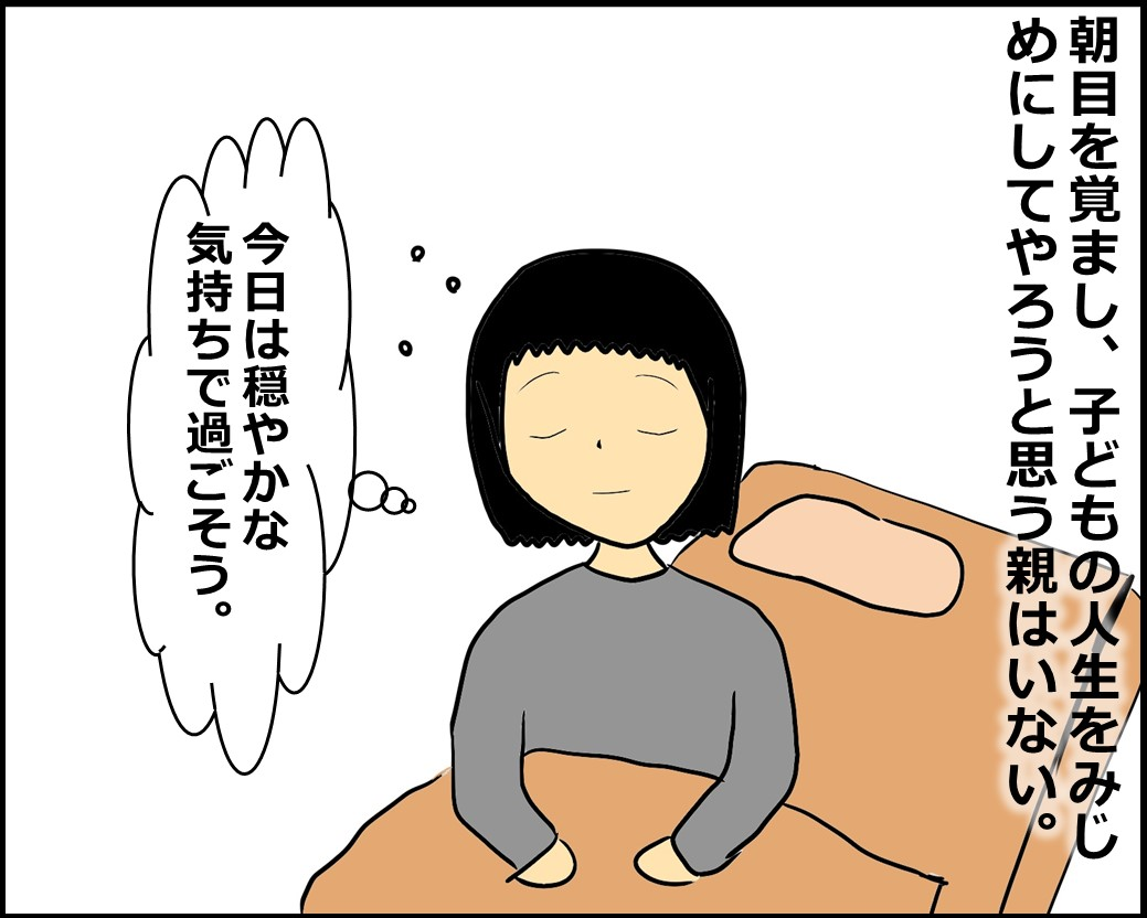 f:id:Megumi_Shida:20201015085622j:plain