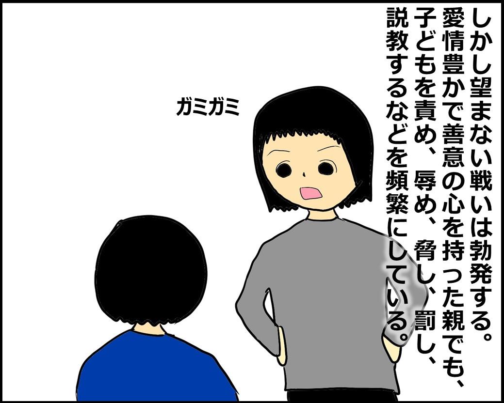 f:id:Megumi_Shida:20201015085627j:plain