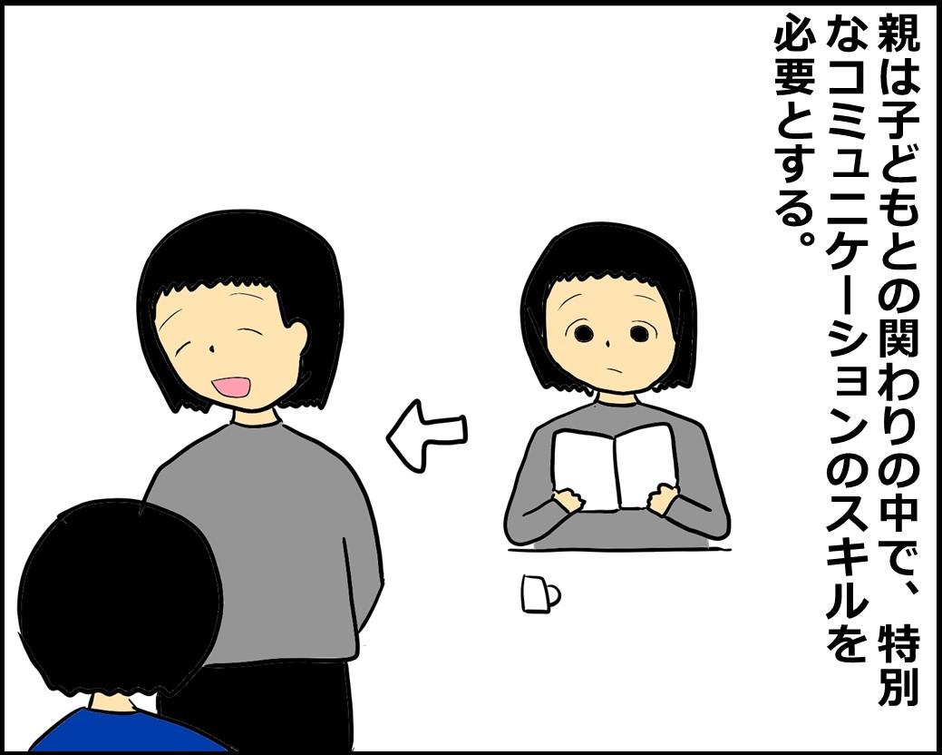 f:id:Megumi_Shida:20201015085639j:plain