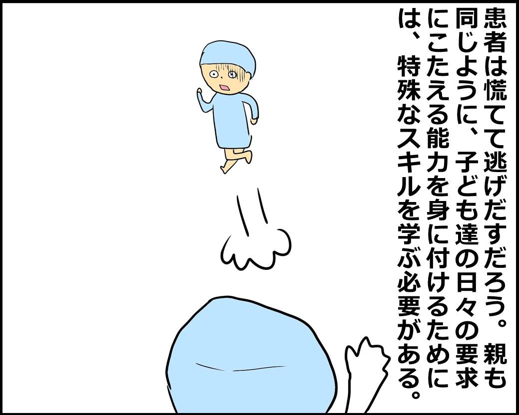 f:id:Megumi_Shida:20201015085650j:plain