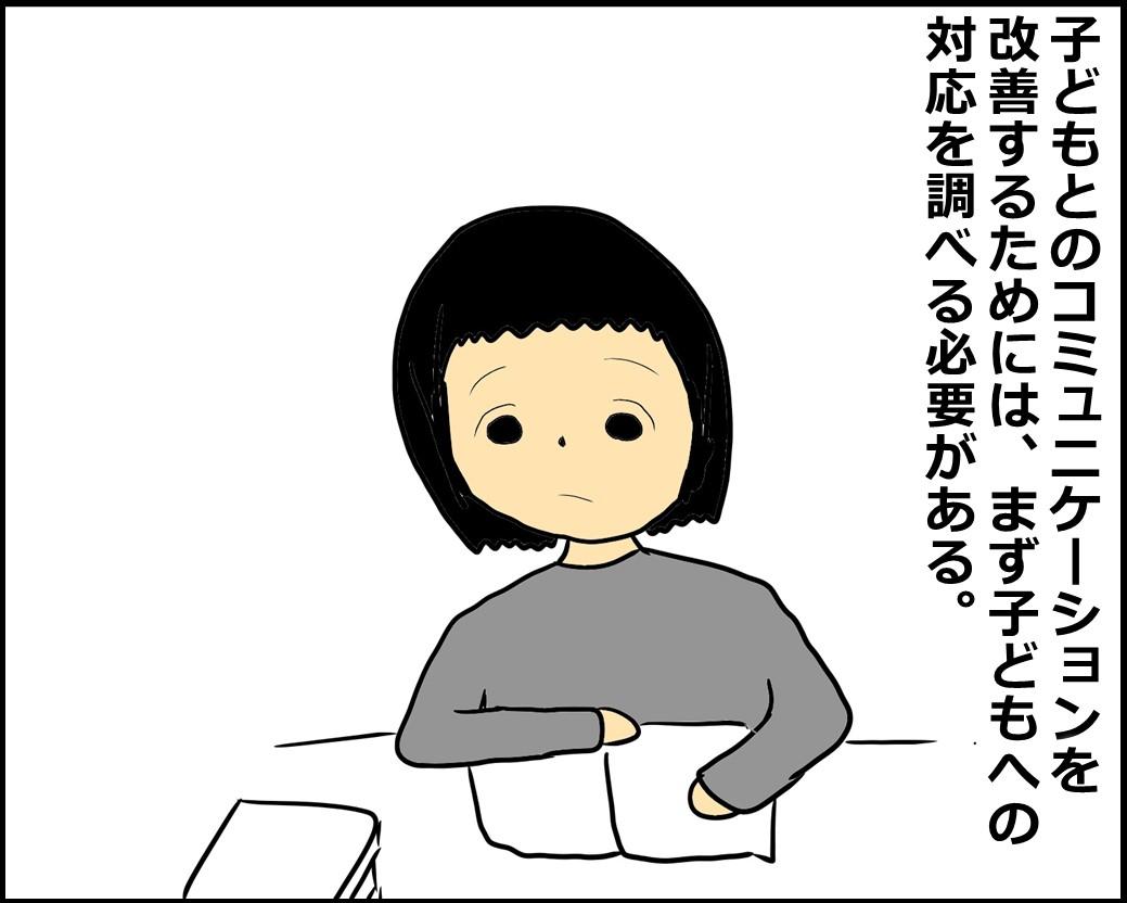 f:id:Megumi_Shida:20201015085656j:plain