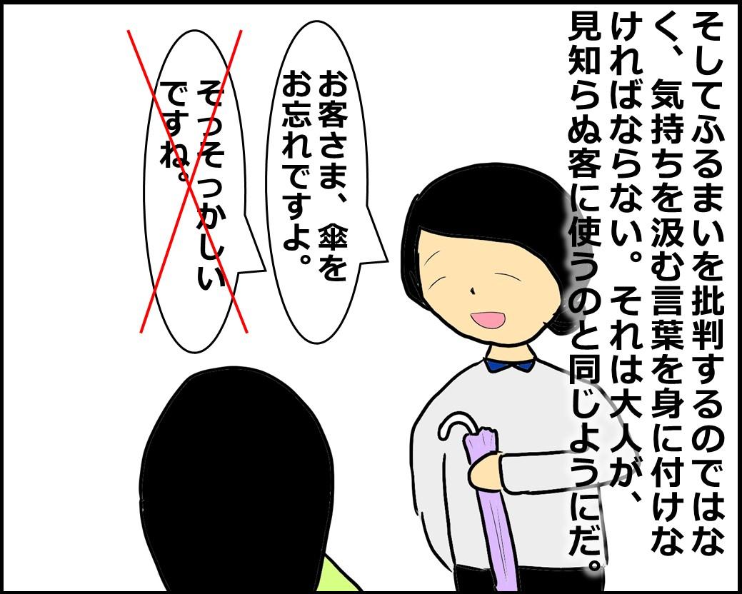 f:id:Megumi_Shida:20201015085702j:plain