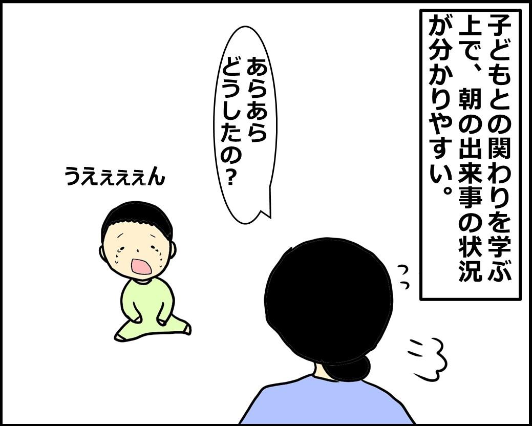 f:id:Megumi_Shida:20201016123319j:plain