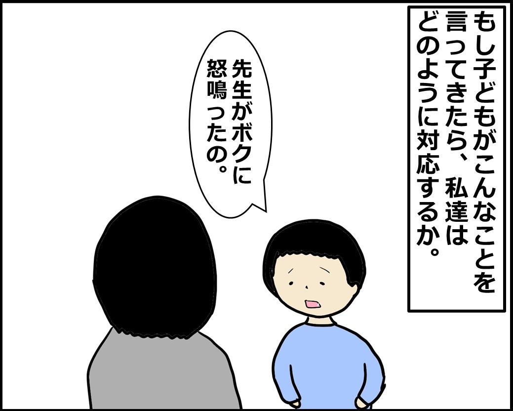 f:id:Megumi_Shida:20201018095040j:plain