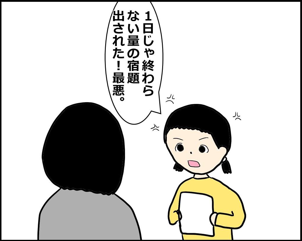 f:id:Megumi_Shida:20201018095051j:plain