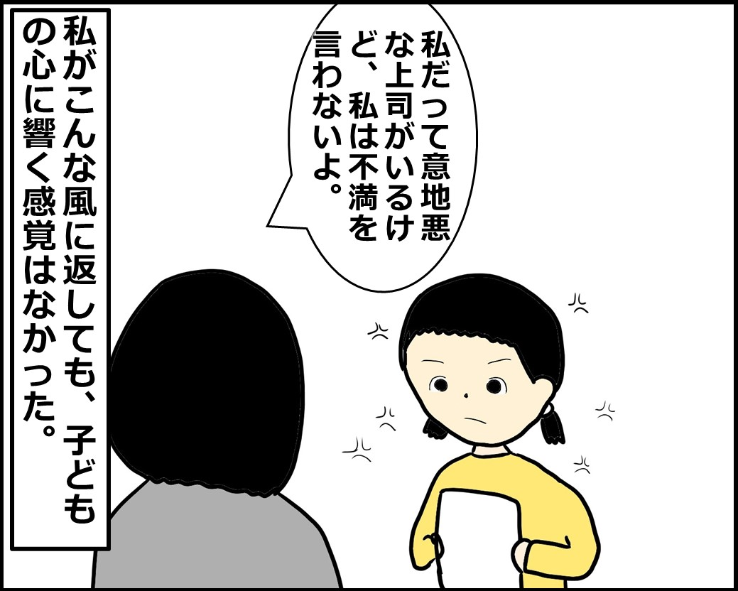 f:id:Megumi_Shida:20201018095057j:plain