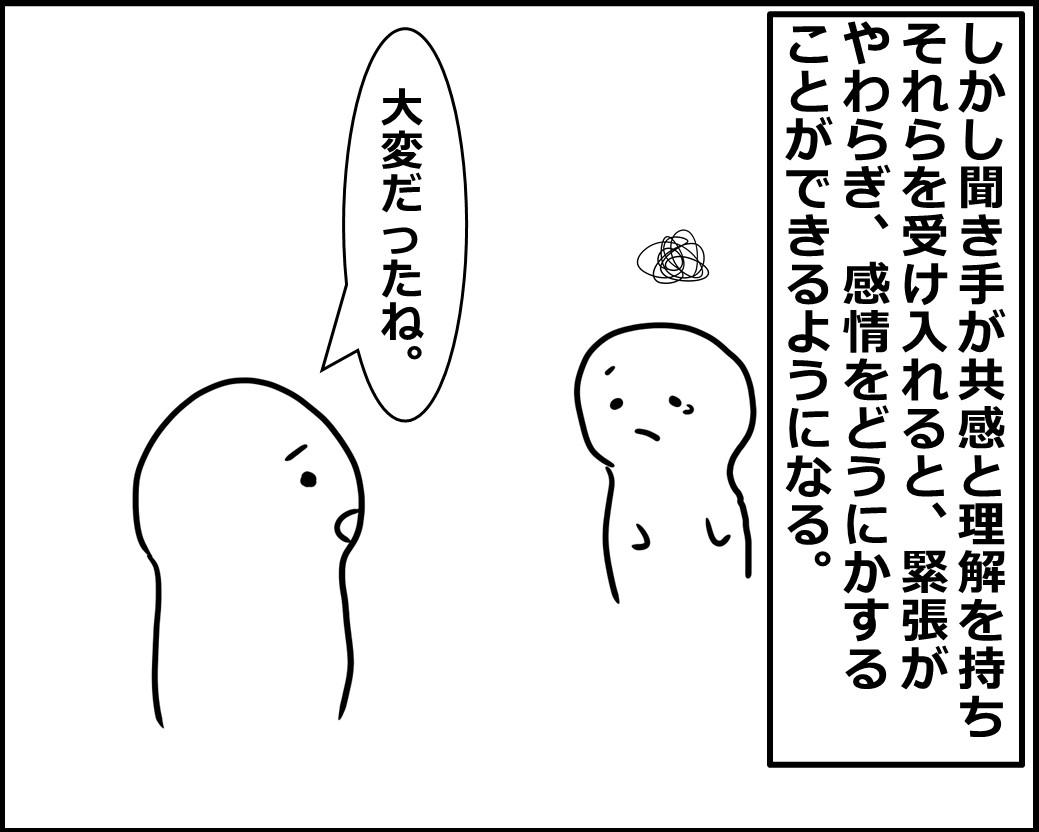 f:id:Megumi_Shida:20201018095124j:plain