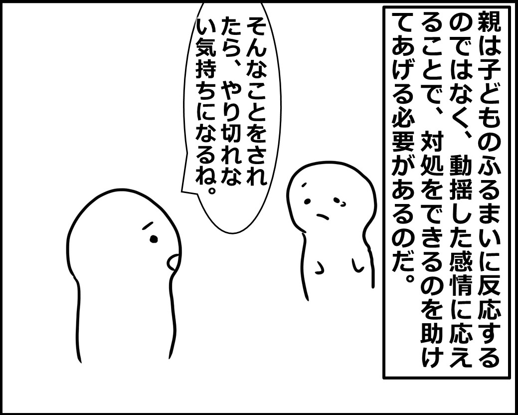 f:id:Megumi_Shida:20201018095127j:plain
