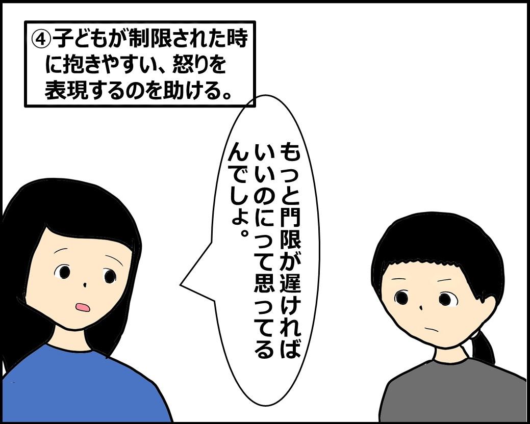 f:id:Megumi_Shida:20201018100627j:plain
