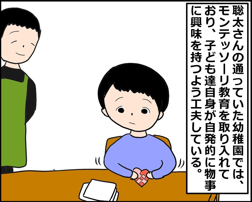 f:id:Megumi_Shida:20201021153855j:plain