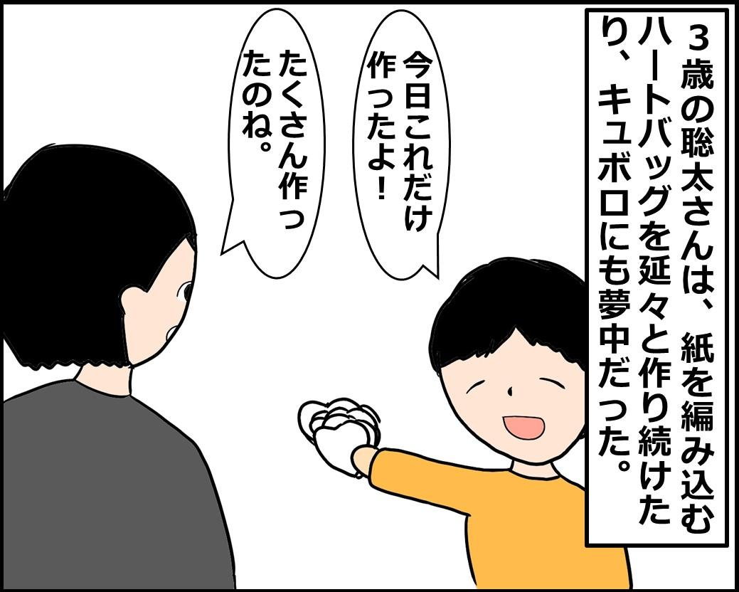 f:id:Megumi_Shida:20201021153903j:plain