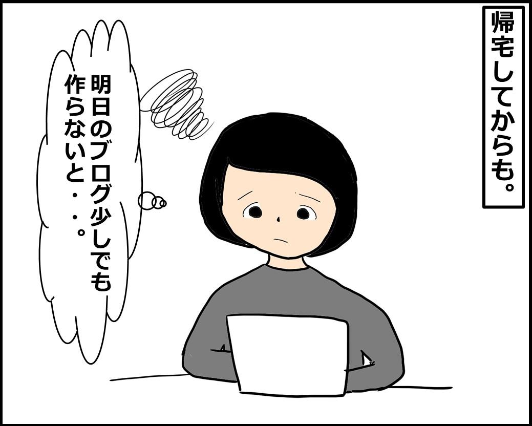 f:id:Megumi_Shida:20201024083902j:plain