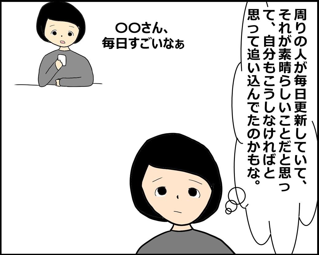 f:id:Megumi_Shida:20201024083919j:plain