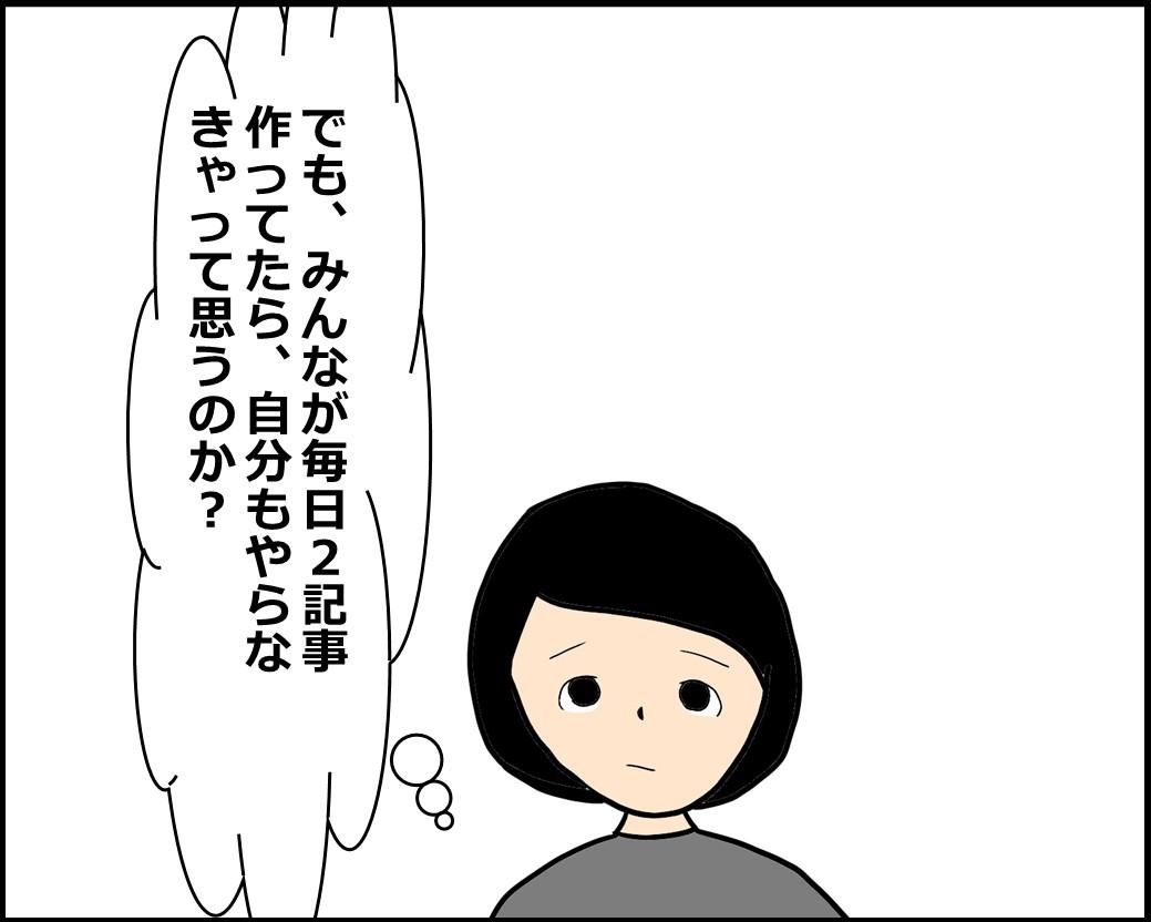 f:id:Megumi_Shida:20201024083925j:plain