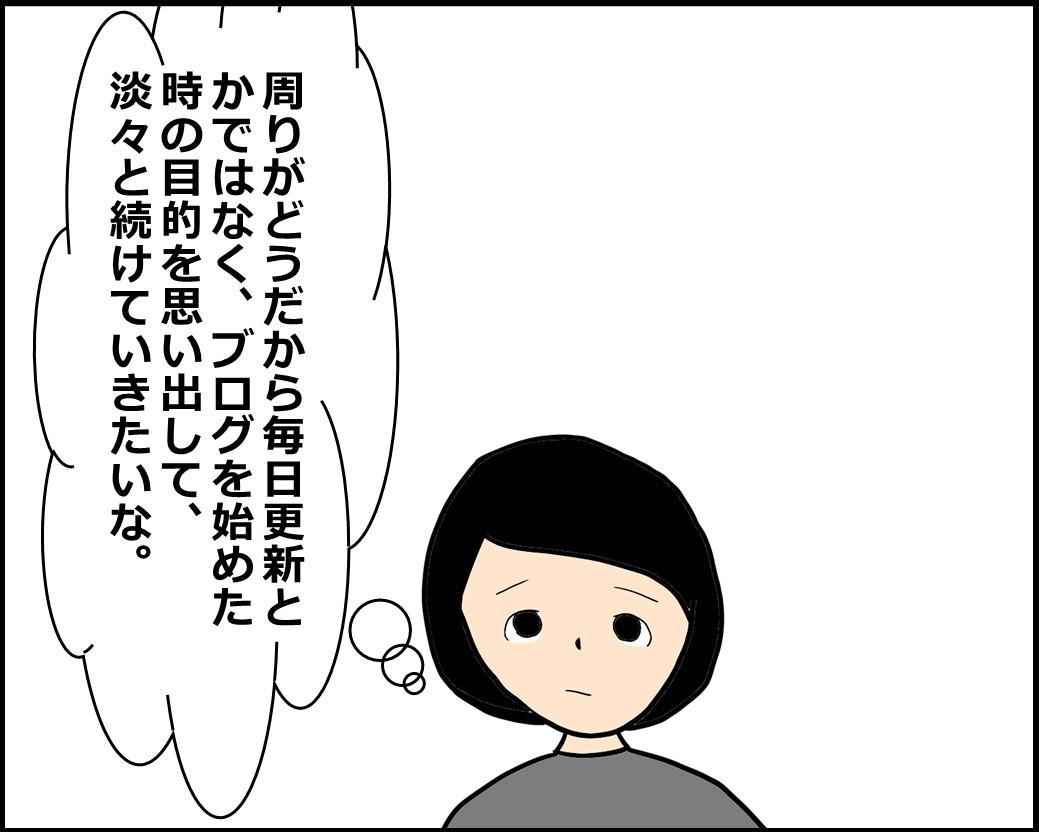 f:id:Megumi_Shida:20201024083930j:plain